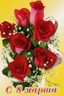 Поздравление с 8 марта от администрации Кузбасского Информационного Портала. Кузбасский портал. КузИнфо. KuzInfo