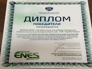 Три кузбасских проекта получили высокую оценку на федеральном конкурсе в сфере энергосбережения и энергоэффективности