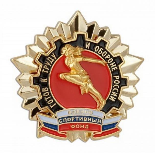 Министр спорта России Виталий Мутко вручил золотые знаки отличия ГТО двум кузбасским выпускникам