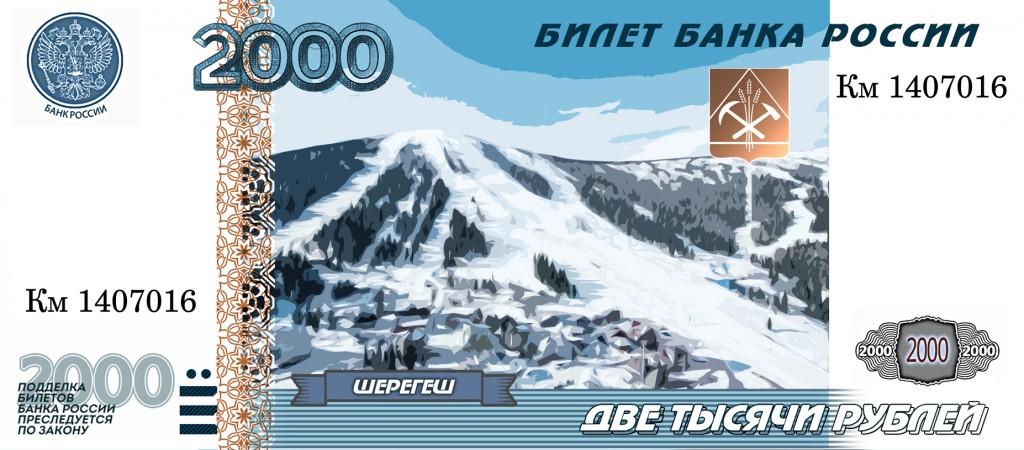 Аман Тулеев поблагодарил проголосовавших за Шерегеш для новых российских купюр