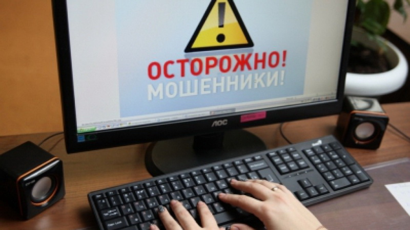 Жительница Новокузнецка стала жертвой новой схемы мошенничества